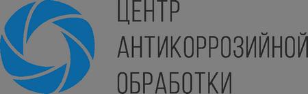 Центр Антикоррозийной обработки в Минске